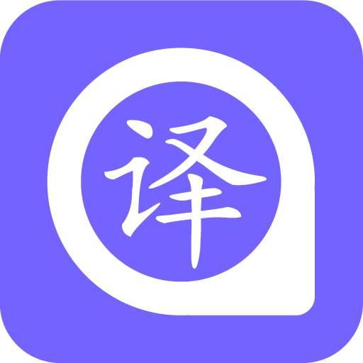 企业怎样选择翻译质量高的翻译公司